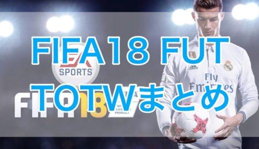 [C]FIFA18 FUT TOTW(Team of the Week)まとめ【随時更新】