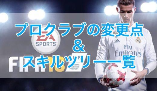 FIFA18 プロクラブの変更点とスキルツリー一覧