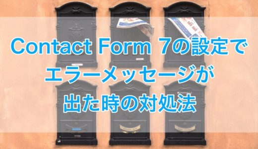 Contact Form 7の設定でエラーメッセージが表示された時の解決方法