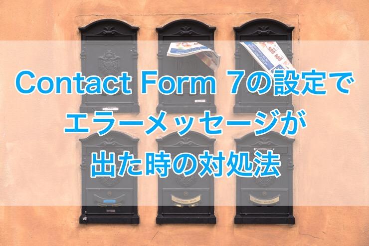[C]Contact Form 7の設定でエラーメッセージが出た時の対処法