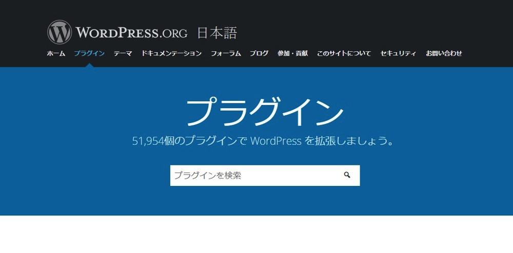 WordPressプラグインページ
