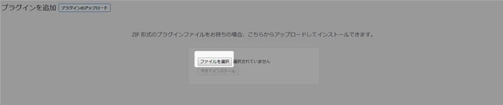 ファイルを選択ボタンが表示されるので選択ボタンをクリック