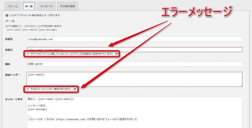 Contact Form 7で表示されたエラーメッセージ