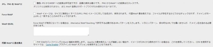 WebP設定