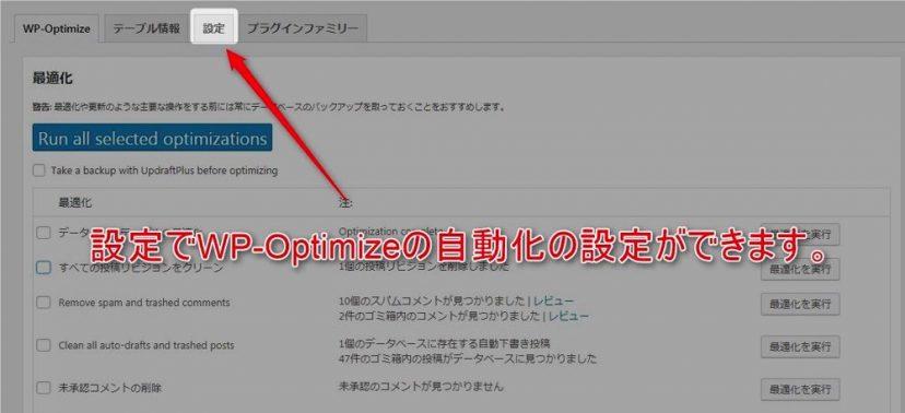 プラグイン「WP-Optimize」の管理画面上部の「設定」をクリック