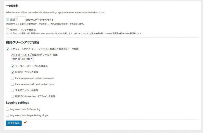 WP-Optimize 自動化の設定画面