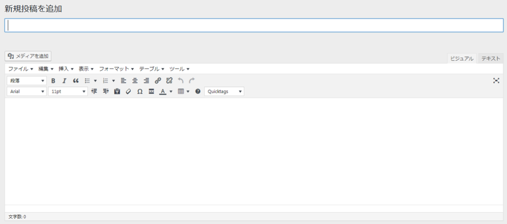 TinyMCE Advancedを有効化した場合のWordPressの投稿画面