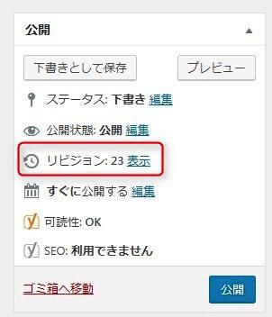「公開」枠にあるリビジョンの表示リンクをクリック