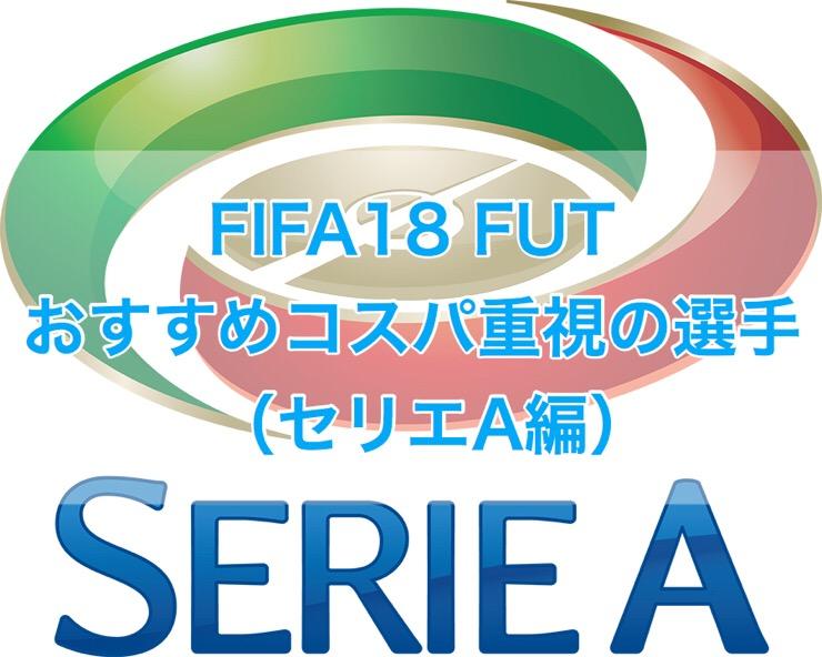 [C]FIFA18 FUT無課金プレイヤーにおすすめなコスパ重視の選手(セリエA編)