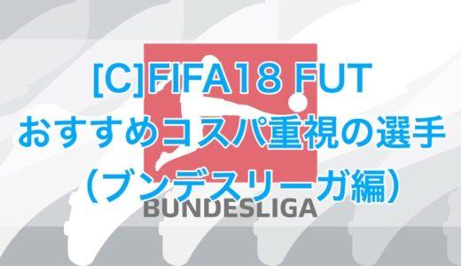 [C]FIFA18 FUT無課金プレイヤーにおすすめなコスパ重視の選手(ブンデスリーガ編)