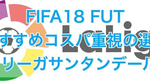 FIFA18 FUT無課金プレイヤーにおすすめなコスパ重視の選手(スペイン・リーガ・エスパニョーラ編)