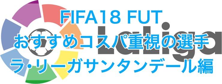 [C]FIFA18 FUT無課金プレイヤーにおすすめなコスパ重視の選手(スペイン・リーガ・エスパニョーラ編)