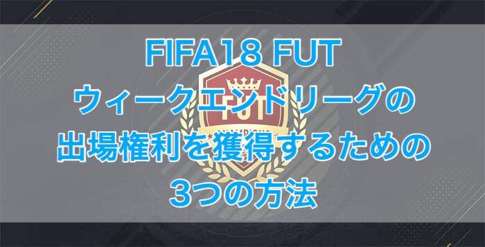 [C]FIFA18 FUT ウィークエンドリーグの出場権利を獲得するための3つの方法