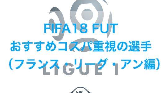 FIFA18 FUT無課金プレイヤーにおすすめなコスパ重視の選手(フランス・リーグ・アン編)
