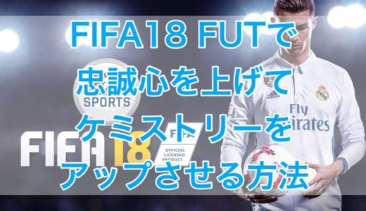 FIFA FUTのSBC(チーム編成チャレンジ)で忠誠心を上げてケミストリーをアップさせる方法