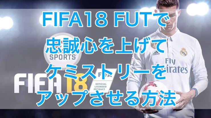 [C]FIFA18 チーム編成チャレンジで忠誠心を上げてケミストリーをアップさせる方法