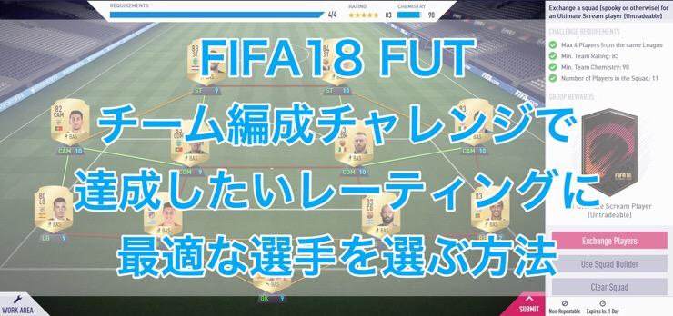 [C]FIFA18 FUTのチーム編成チャレンジで達成したいレーティングに最適な選手を選ぶ方法
