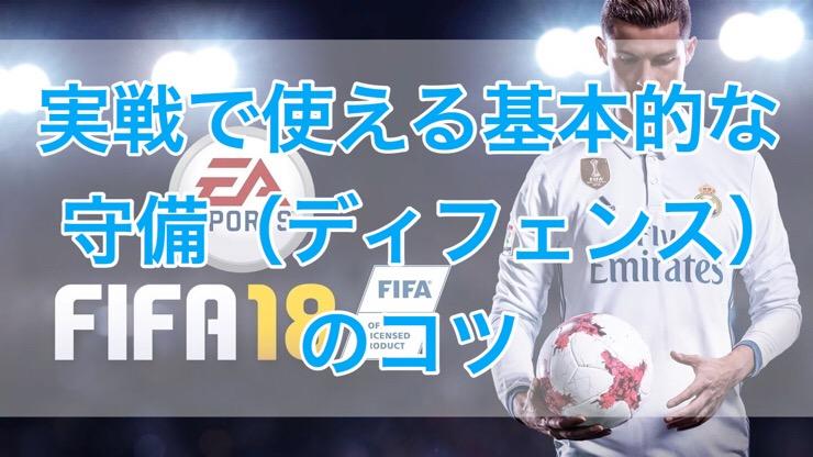 [C]FIFA18 実戦で使える基本的な守備(ディフェンス)のコツ