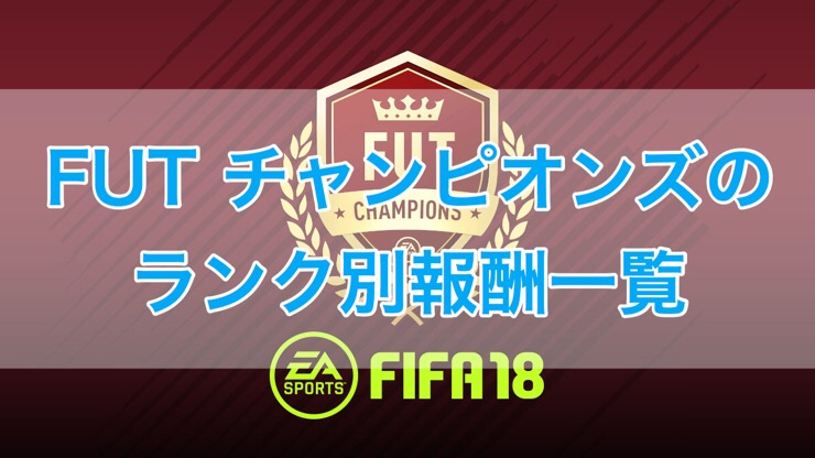 [C]FIFA18 FUT チャンピオンズのランク別報酬一覧