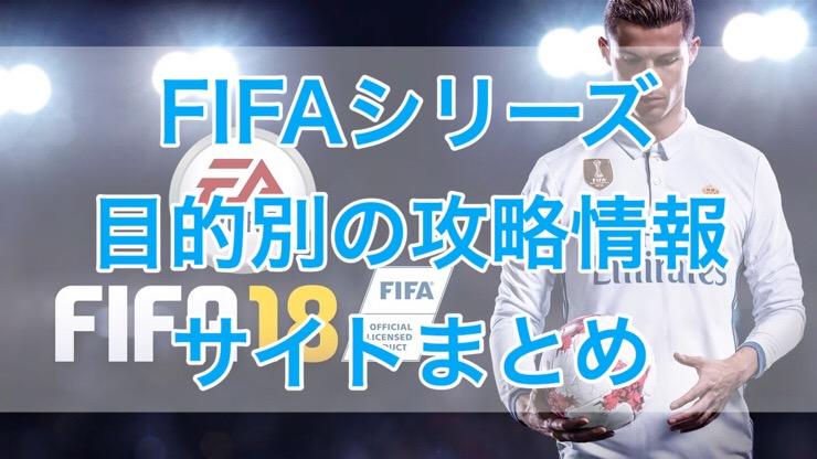 [C]FIFAシリーズ 目的別の攻略情報サイトまとめ