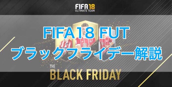 [C]FIFA18 FUTブラックフライデー解説