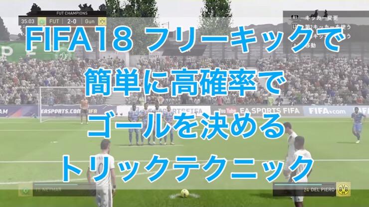 [C]FIFA18 フリーキックで簡単に高確率でゴールを決めるトリックテクニック