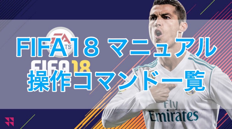 [C]FIFA18マニュアル(取扱説明書) 操作コマンド一覧