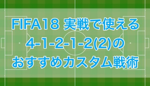 FIFA18の実戦で使えるフォーメーション4-1-2-1-2(2)のおすすめカスタム戦術
