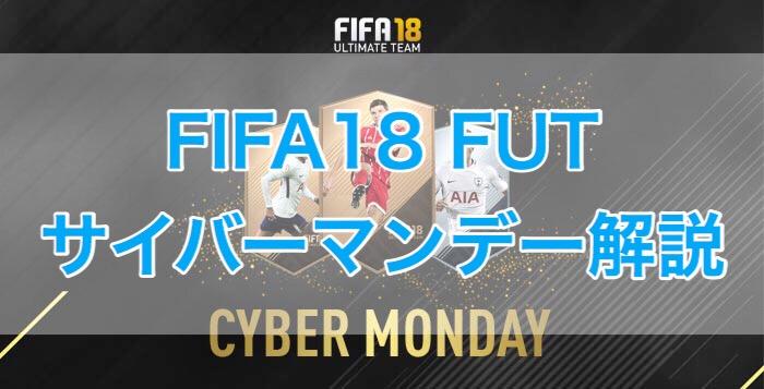 [C]FIFA18 FUT サイバーマンデー解説