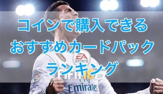 FIFA18 FUT コインで購入できるおすすめカードパックランキング