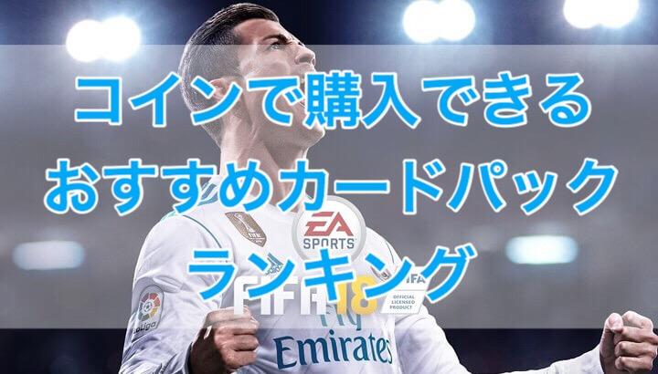[C]FIFA18 FUT コインで購入できるおすすめカードパックランキング