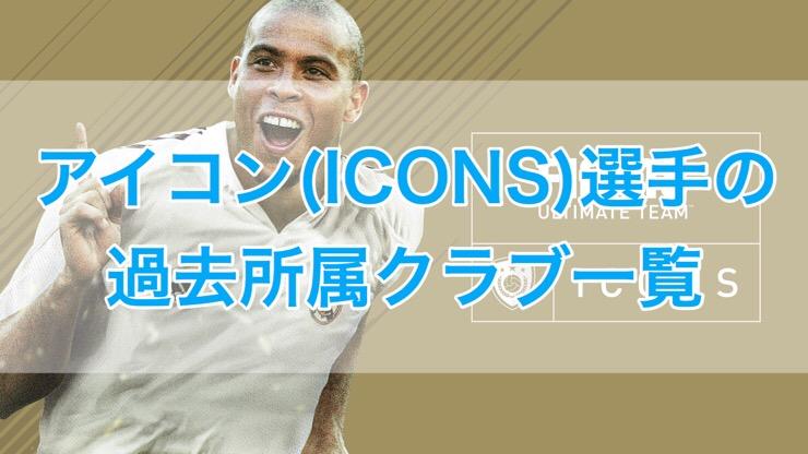 [C]FIFA18 FUT アイコン(ICONS)選手の過去所属クラブ一覧