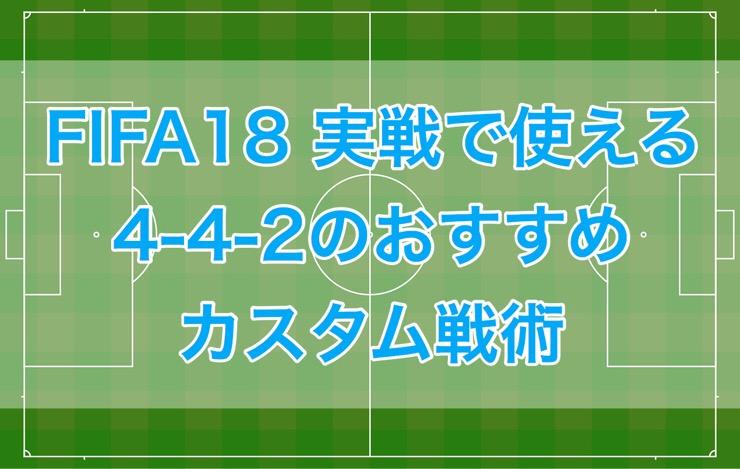 [C]FIFA18の実戦で使えるフォーメーション4-4-2のおすすめカスタム戦術