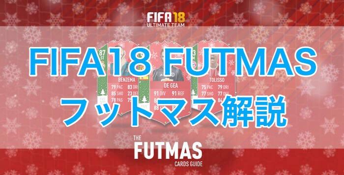 [C]FIFA18 FUT FUTMAS(フットマス)解説