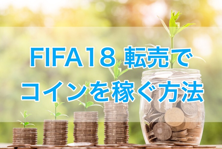 [C]FIFA18 FUT 転売でコインを稼ぐ方法