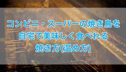 自宅でコンビニ焼き鳥を簡単に美味しくする焼き方(温め方)