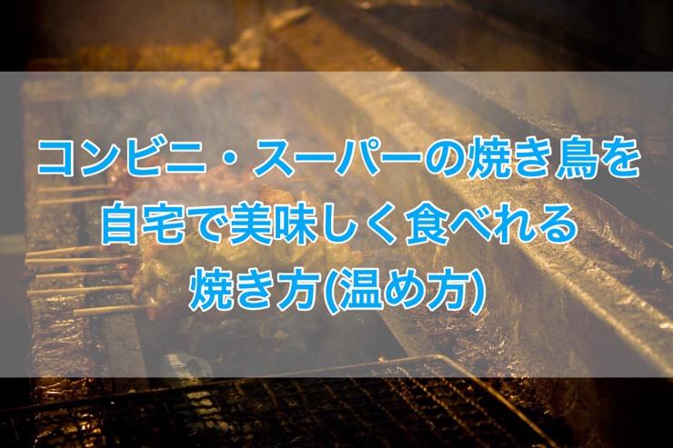 [C]コンビニ・スーパーの焼き鳥を自宅で美味しく食べれる焼き方(温め方)