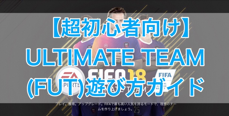 【超初心者向け】FIFA18 ULTIMATE TEAM (FUT)遊び方ガイド