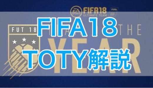 [C]FIFA18 FUT TOTY解説
