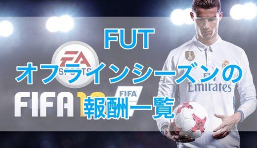 [C]FIFA18 FUTオフラインシーズンの報酬一覧