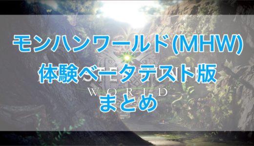[C]モンハンワールド(MHW)体験ベータテスト版まとめ