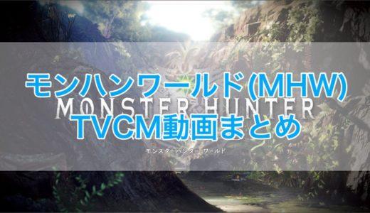 [C]モンハンワールド(MHW) TVCM動画まとめ【随時更新】