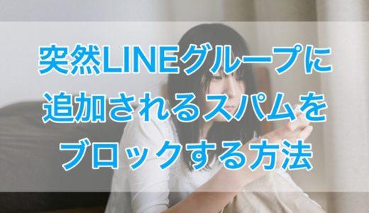 突然LINEグループに追加されるスパムをブロックする方法