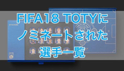 [C]FIFA18 FUT TOTYにノミネートされた選手一覧