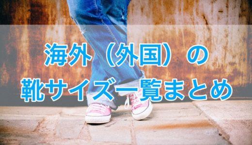 海外(外国)の靴サイズ一覧まとめ