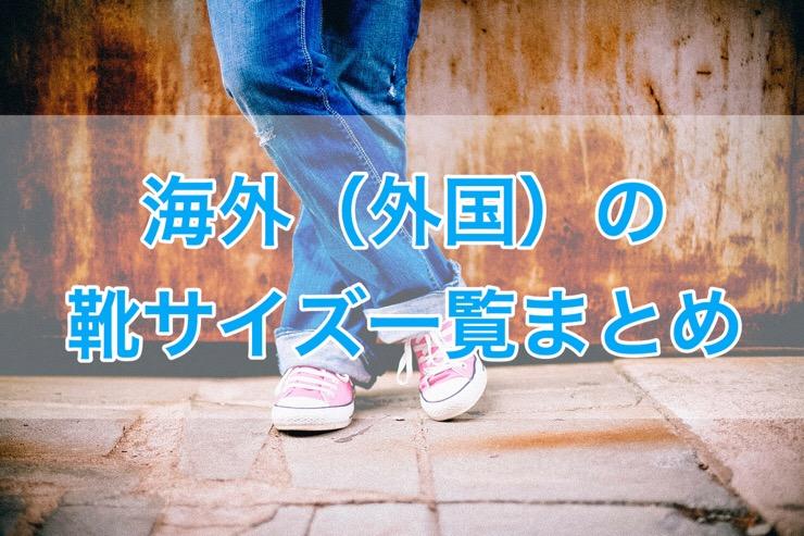 [C]海外(外国)の靴サイズ一覧まとめ