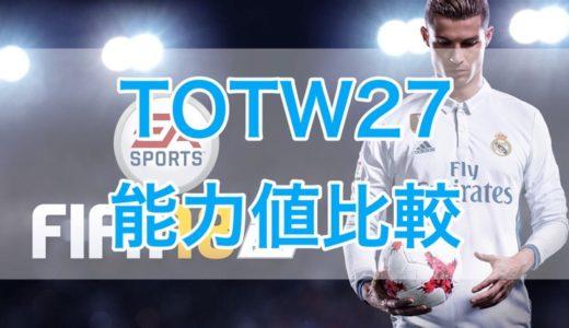 [C]FIFA18 FUT TOTW27(Team of the Week 27)能力値比較