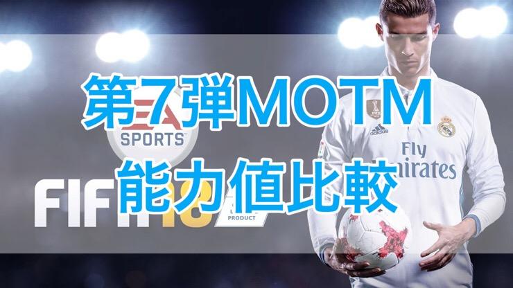 [C]FIFA18 FUT 第7弾MOTM(Man of the Match)能力値比較