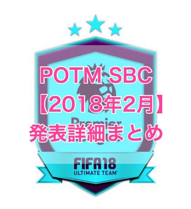 [C]FIFA18 FUT POTM(Player of the Month) SBC【2018年2月】 発表詳細まとめ