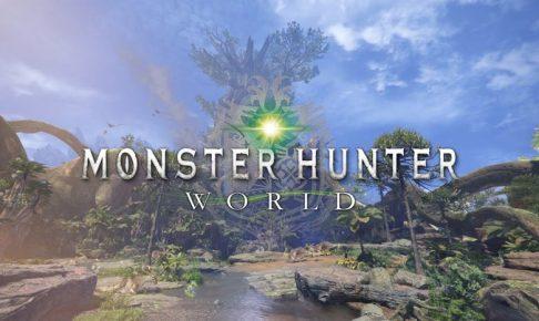 モンスターハンター:ワールド(MHW)完全攻略ガイド